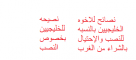 نصيحه للاخوه الخليجيين بخصوص النصب والإحتيال(قسم الاخبار بالموقع